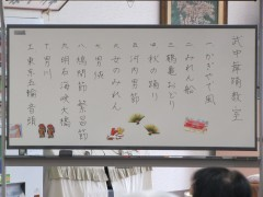 武中舞踊教室の盛り沢山のプログラム☆